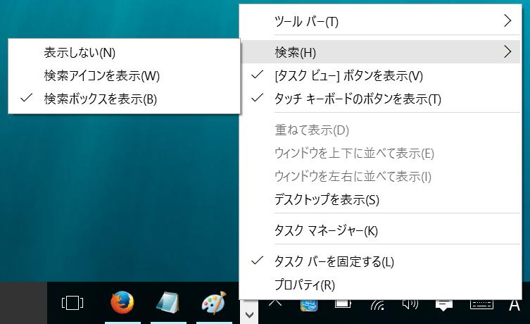 windows10 タスクバー 検索 非 表示
