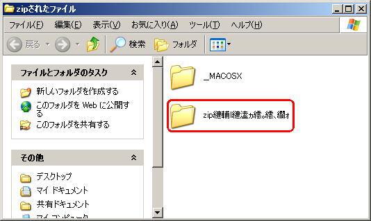 zip-mojibake-01.jpg