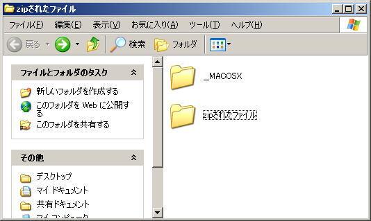 zip-mojibake-02.jpg